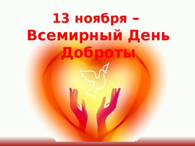 Красивые картинки на Всемирный день доброты (11)