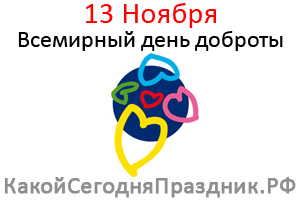Красивые картинки на Всемирный день доброты (12)