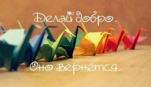 Красивые картинки на Всемирный день доброты (15)