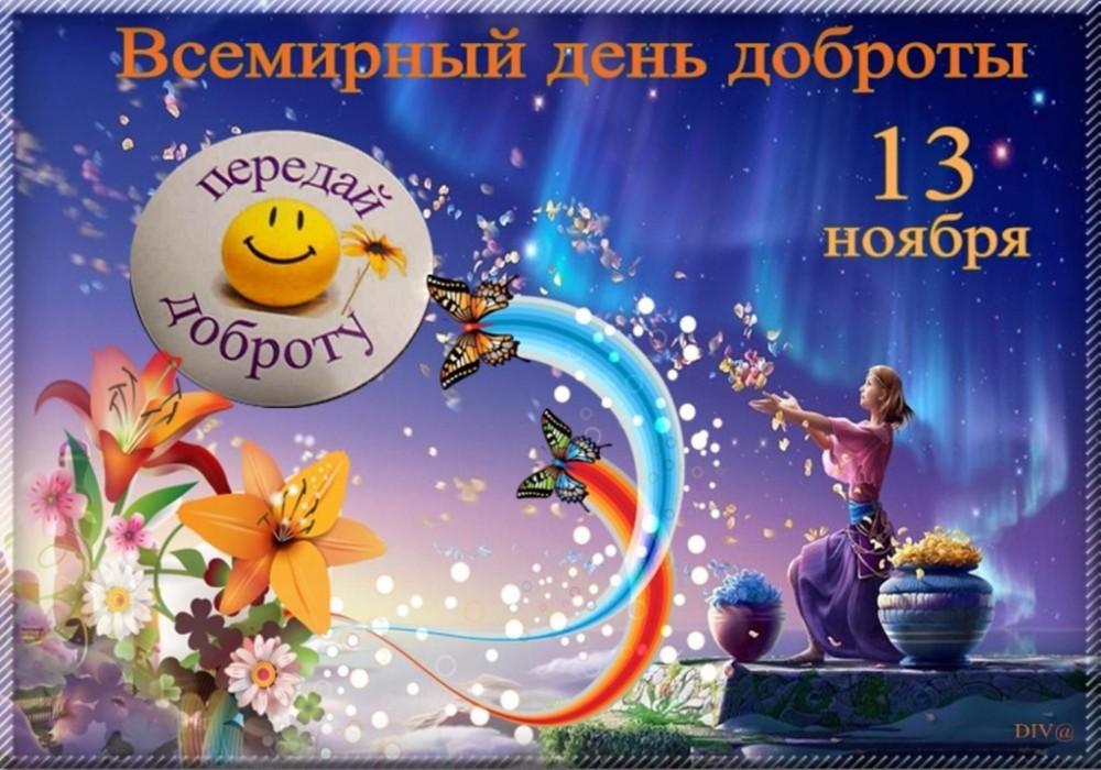 Красивые картинки на Всемирный день доброты (2)