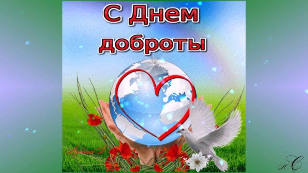 Красивые картинки на Всемирный день доброты (4)