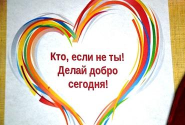 Красивые картинки на Всемирный день доброты (7)