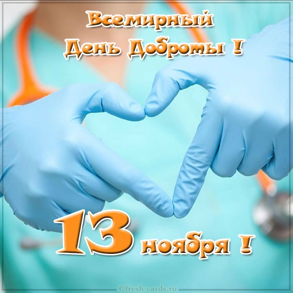 Красивые картинки на Всемирный день доброты (8)