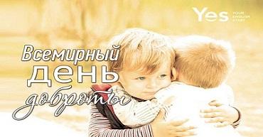 Красивые картинки на Всемирный день доброты (9)