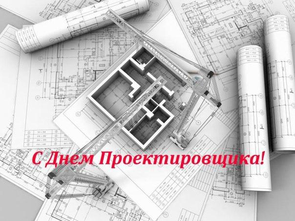 Красивые картинки на Всероссийский день проектировщика (1)