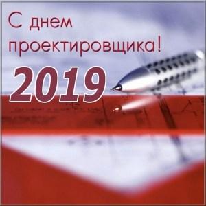 Красивые картинки на Всероссийский день проектировщика (10)
