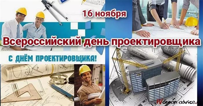 Красивые картинки на Всероссийский день проектировщика (11)