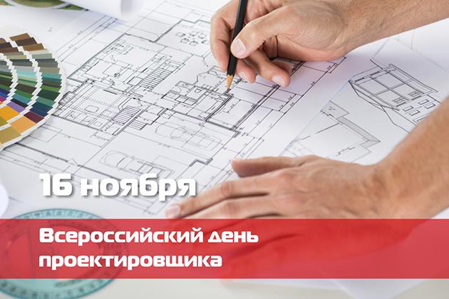 Красивые картинки на Всероссийский день проектировщика (12)