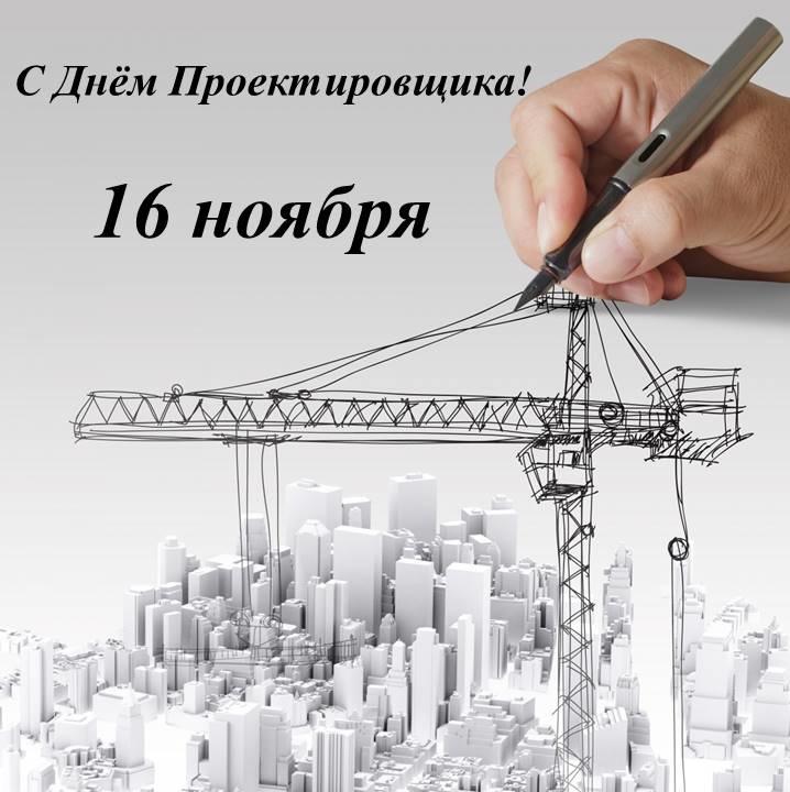 Красивые картинки на Всероссийский день проектировщика (15)