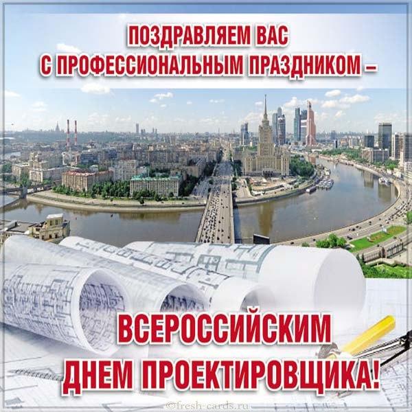 Красивые картинки на Всероссийский день проектировщика (2)