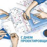 Красивые картинки на Всероссийский день проектировщика