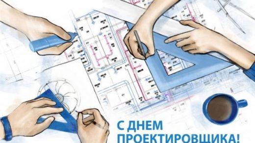 Красивые картинки на Всероссийский день проектировщика (7)