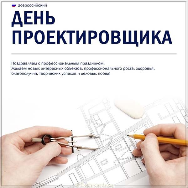 Красивые картинки на Всероссийский день проектировщика (9)