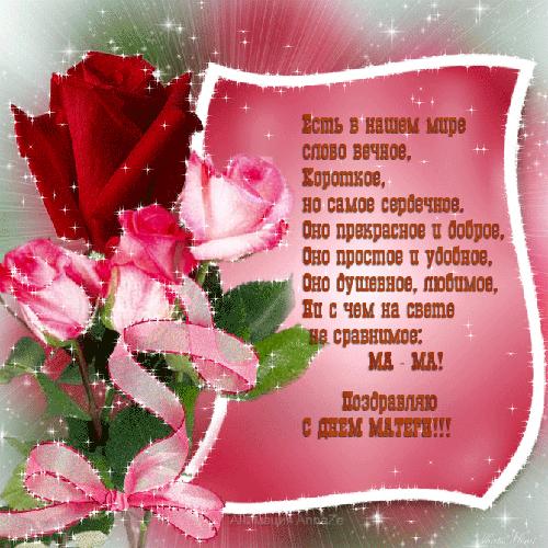 Красивые картинки на День матери в России (1)