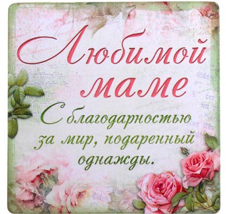 Красивые картинки на День матери в России (10)