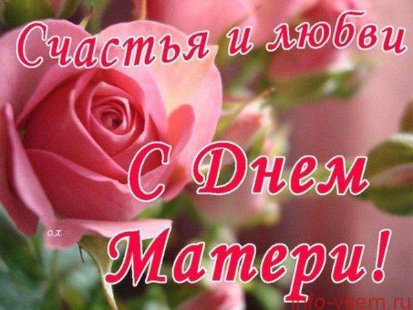 Красивые картинки на День матери в России (13)