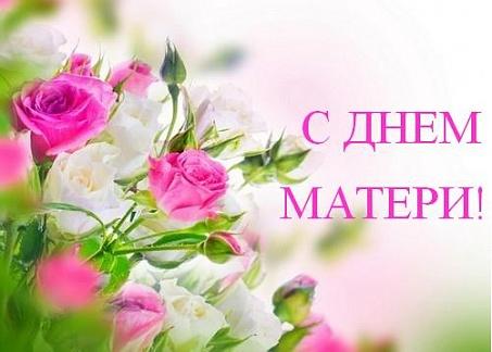Красивые картинки на День матери в России (14)
