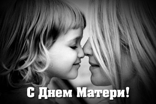 Красивые картинки на День матери в России (15)