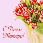 Красивые картинки на День матери в России