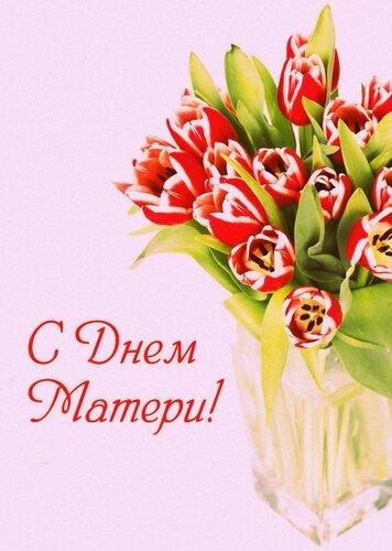 Красивые картинки на День матери в России (18)