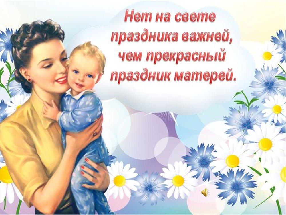 Красивые картинки на День матери в России (2)