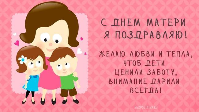 Красивые картинки на День матери в России (20)