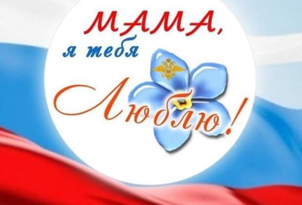 Красивые картинки на День матери в России (21)
