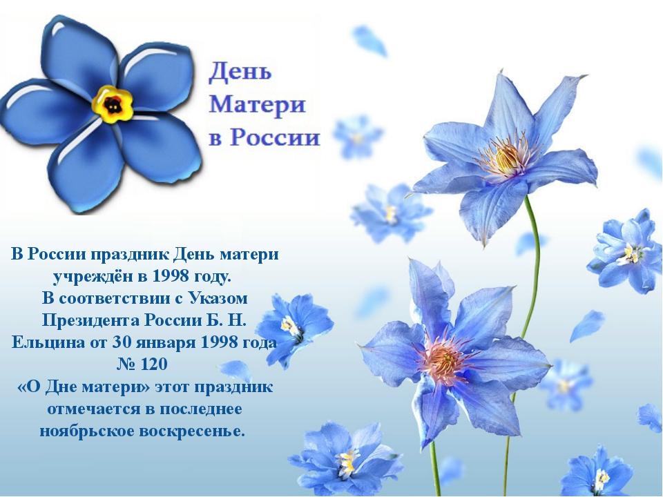 Красивые картинки на День матери в России (23)