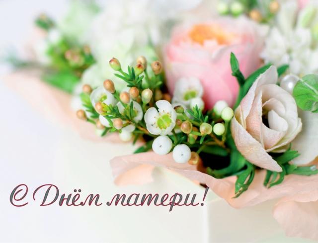 Красивые картинки на День матери в России (25)