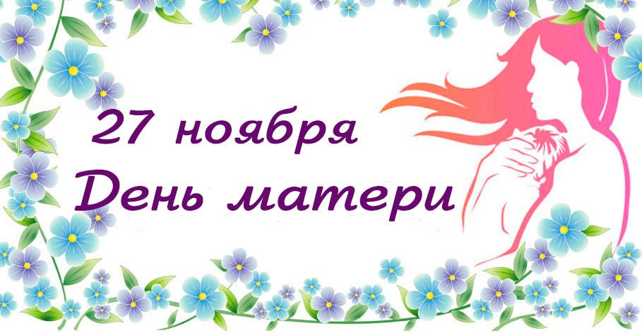 Красивые картинки на День матери в России (26)