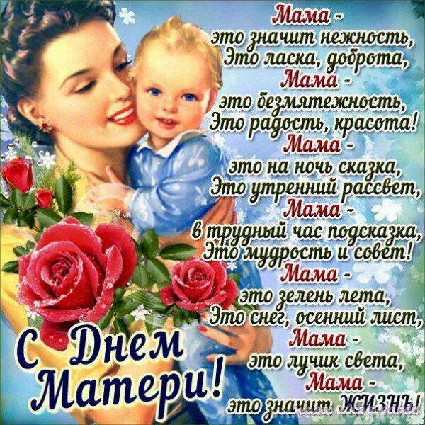 Красивые картинки на День матери в России (28)