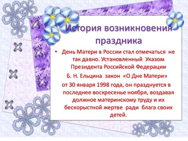 Красивые картинки на День матери в России (3)