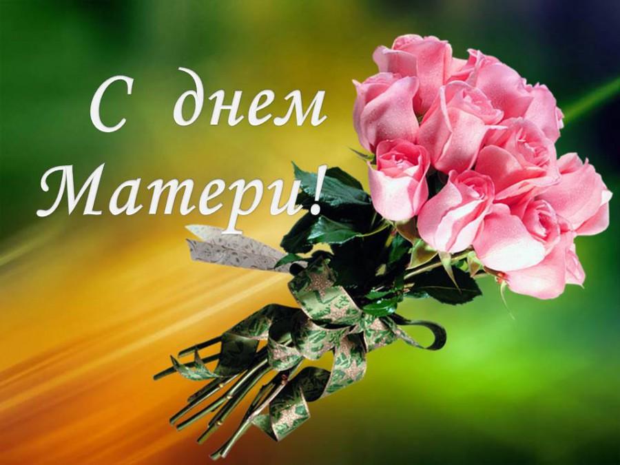 Красивые картинки на День матери в России (4)