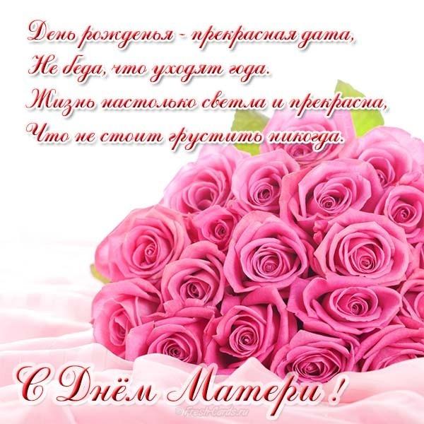 Красивые картинки на День матери в России (6)