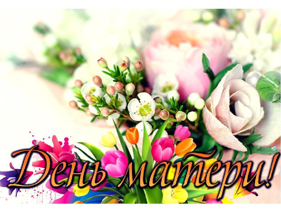Красивые картинки на День матери в России (7)