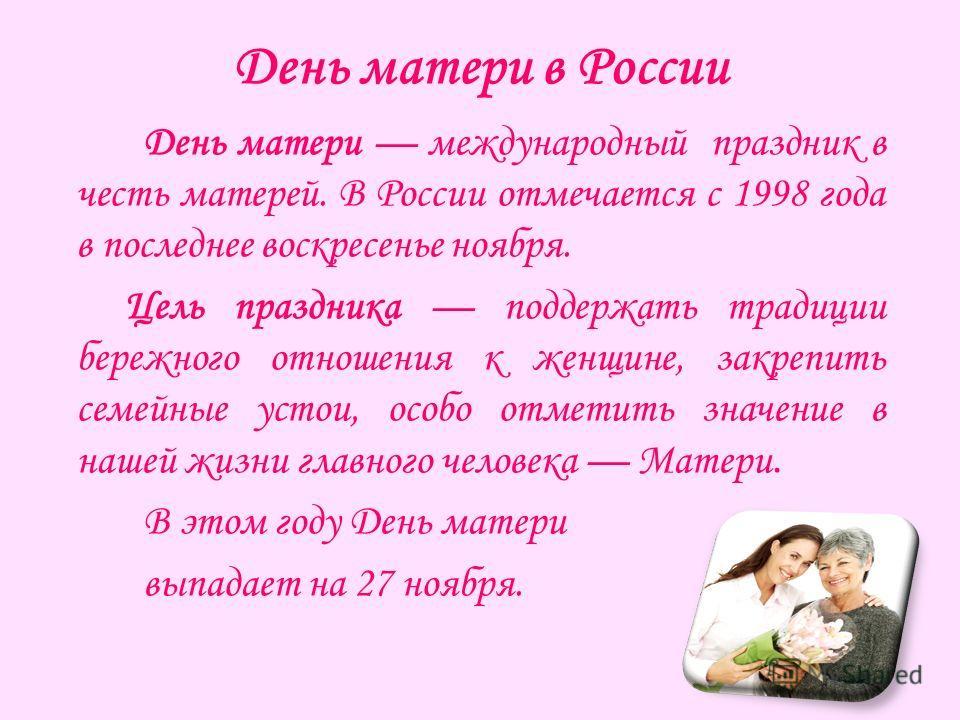 рассказ поздравление маму