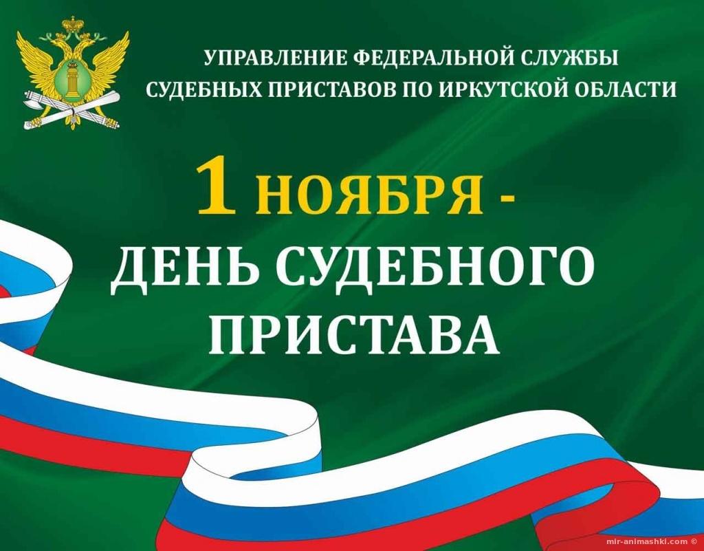 Красивые картинки на День судебного пристава в России (1)