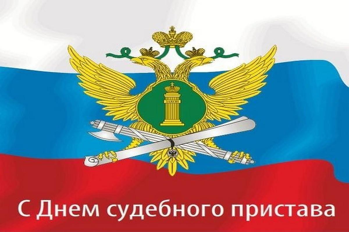 Красивые картинки на День судебного пристава в России (2)