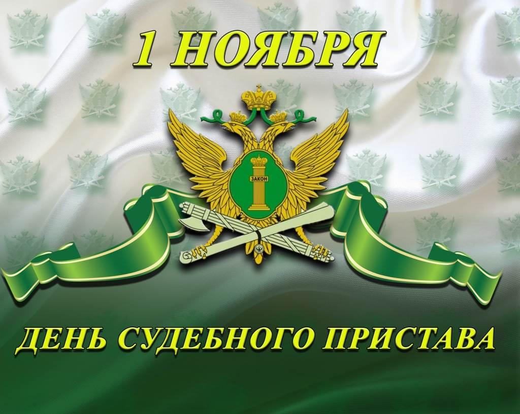 Красивые картинки на День судебного пристава в России (6)