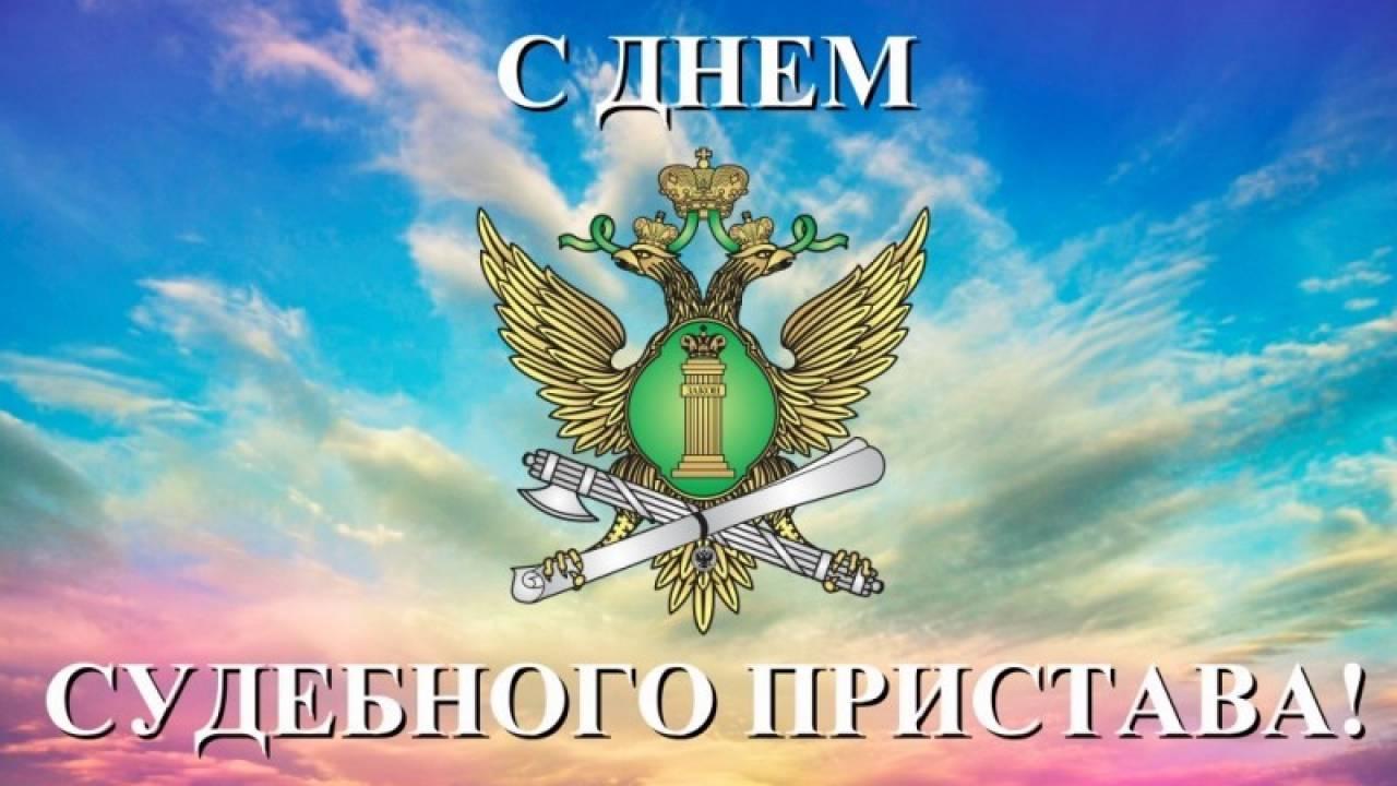 Красивые картинки на День судебного пристава в России (7)