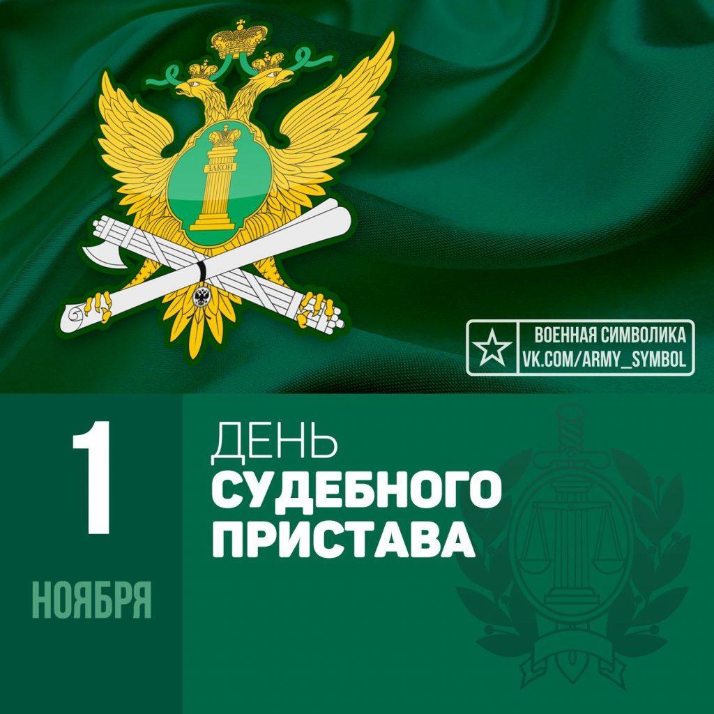 Красивые картинки на День судебного пристава в России (8)