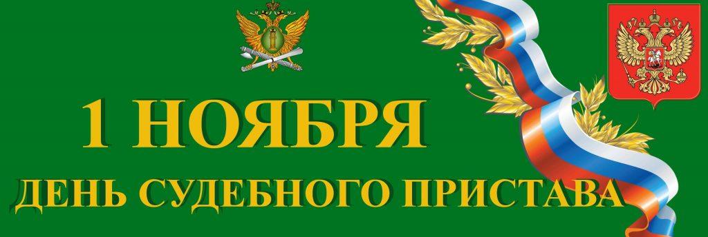 Красивые картинки на День судебного пристава в России (9)