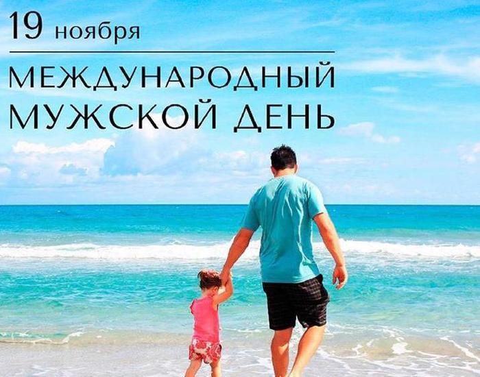 Красивые картинки на Международный мужской день (14)