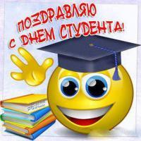 Красивые картинки на день студента (1)