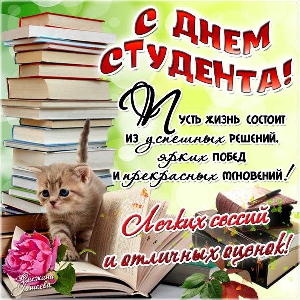 Красивые картинки на день студента (10)