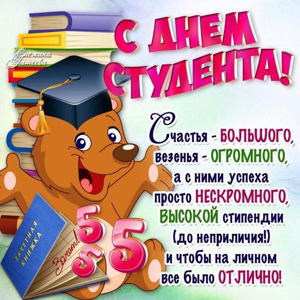 Красивые картинки на день студента (12)