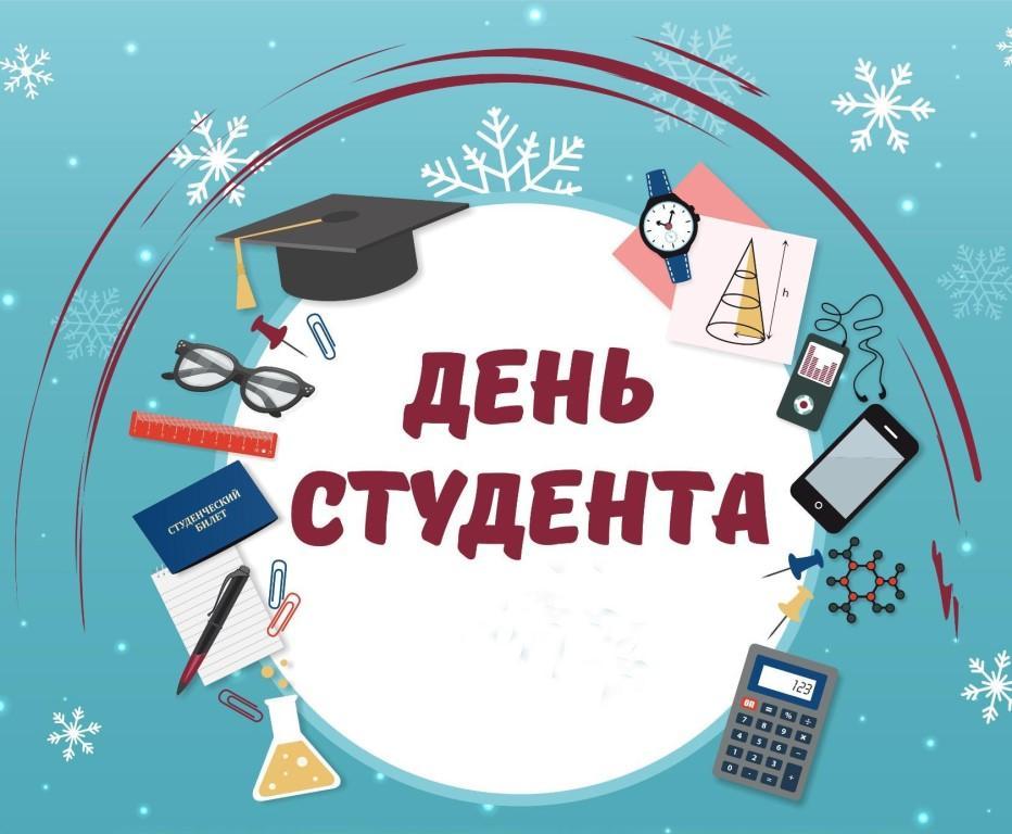 Красивые картинки на день студента (15)