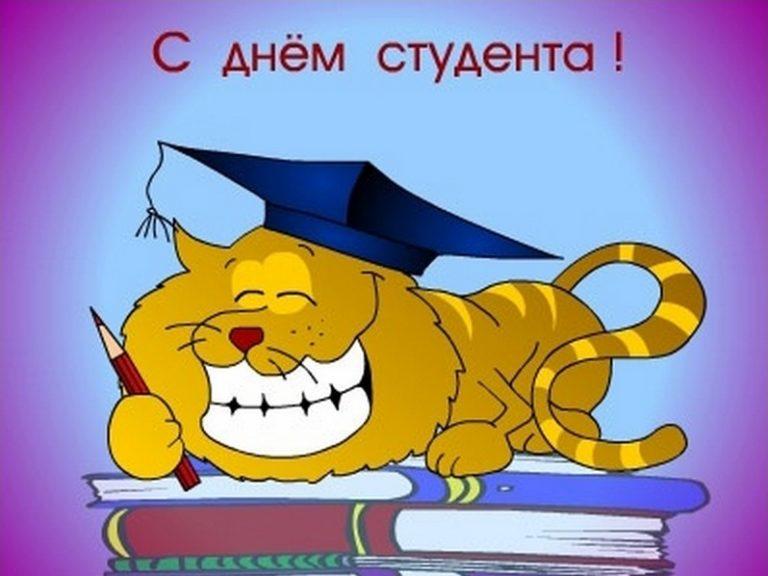 Красивые картинки на день студента (18)