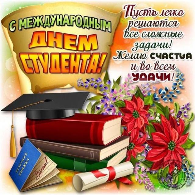 Красивые картинки на день студента (2)