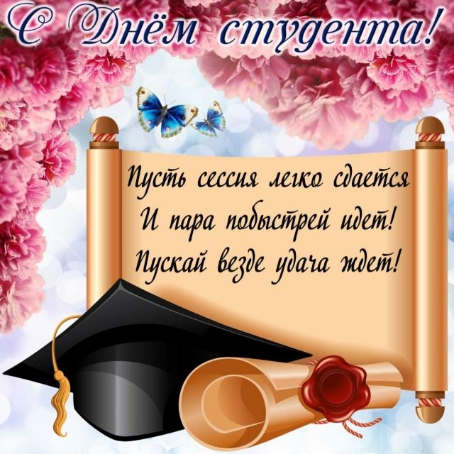 Красивые картинки на день студента (3)